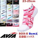 アヴィア すべり止め付き足袋型ソックス 靴下(8cm丈 23-25cm)[AVIA] フィットネスシューズ アビア エアロ