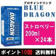 [HALEO]ハレオ BLUE DRAGON ブルードラゴン ストロベリー(200ml×24本)【送料無料】【HALEO+1点購入プレゼント対象商品】