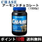 [HALEO]ハレオ CHASE〔チェイス〕〔アーモンドチョコレート〕(1500g)/送料無料【HALEO+1点購入プレゼント対象商品】