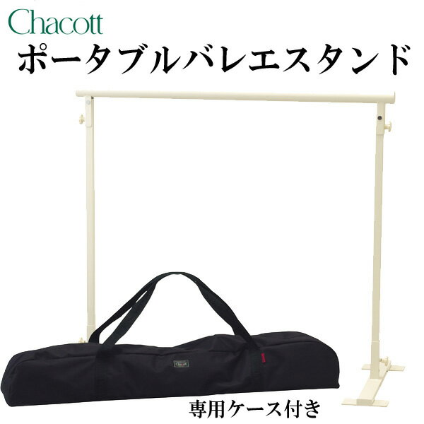 [Chacott] チャコット ポータブル バレエスタンド (折り畳み式) 【送料無料】 ※代引き不可※【チャコット正規販売店】 家庭でバーレッスンができる折り畳み式スタンド