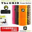 グリッドフォームローラー The Grid (日本語説明書付き正規品) 【当店在庫品/送料無料】 [トリガーポイント]