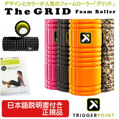 The Grid グリッド フォームローラー 【ピンクは3月入荷分予約。その他当店在庫品/送料…