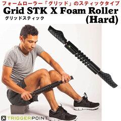 グリッドスティックX GRID STK X (ハードタイプ) 【当店在庫品】 [トリガーポイン…