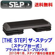 ザ・ステップ オリジナル ステップ ブラック メーカー