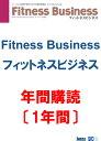 [CBJ] [雑誌] 『フィットネスビジネス』誌[冊子] 【年間...