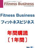 [CBJ] [雑誌] 『フィットネスビジネス』誌[冊子] 【年間購読/1年間】【】