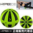[HYPERSPHERE] ハイパースフィア バイブレーション付きボディーボール【送料無料】(HYPERICE/ハイパーアイス)