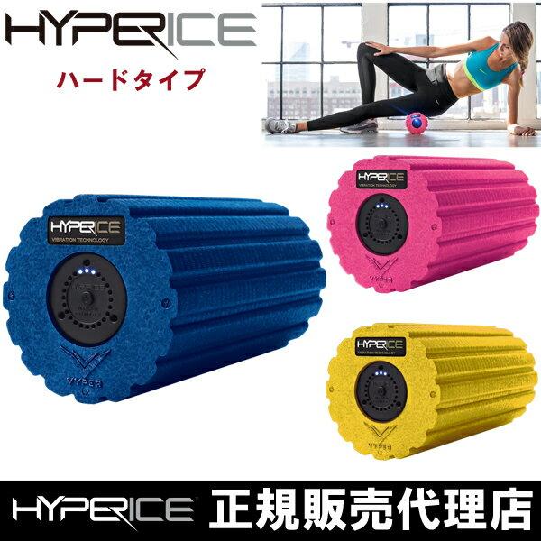 [VYPER] バイパー バイブレーション付フォームローラー 【メーカー保証1年】【ハードタイプ】(HYPERICE/ハイパーアイス):Fitness Online フィットネス市場