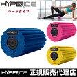 [VYPER] バイパー バイブレーション付フォームローラー 【ハードタイプ】【送料無料】(HYPERICE/ハイパーアイス)