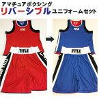 アマチュアボクシング リバーシブルユニフォームセット1 (YL・S・Mサイズ) TITLE 【当店在庫品/送料無料】 [海外セレクション]