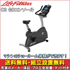 [LifeFitness]ライフフィットネスC3【GOコンソール】〔家庭用/アップライトバイク〕◆エクササイズバイク/送料無料※※
