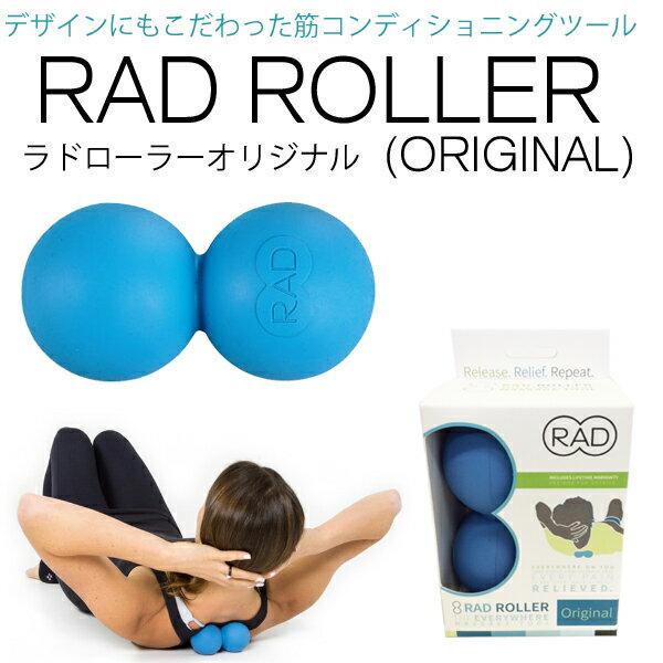 ラドローラー RAD ROLLER 【当店在庫品】 [RAD Roller] ◆スーパーSALE 特別キャンペーン◆
