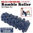ランブルローラー コンパクトサイズ (ソフトタイプ)【当店在庫品/送料無料】 [Rumble Roller]