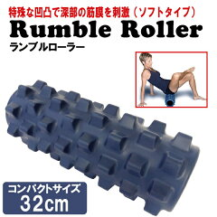 ランブルローラー コンパクトサイズ (ソフトタイプ) 【当店在庫品/送料無料】 [Rumble…