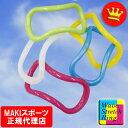 ウェーブストレッチリング プラスチック定番カラー 【正規品】 [MAKIスポーツ
