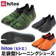 hitoe〔ヒトエ・足袋型トレーニングシューズ〕(22〜30cm)[丸五]/送料無料