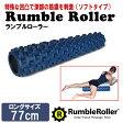 ランブルローラー ロングサイズ (ソフトタイプ) 【当店在庫品/送料無料】 [Rumble Roller]