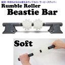 ランブルローラー ビースティバー Beastie (ソフトタイプ) 【...