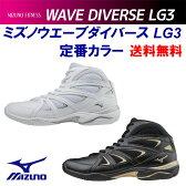 [MIZUNO]ミズノ ウエーブダイバース LG3(22.0〜27.5cm/レディース/メンズ)[WAVE DIVERSE LG3]【フィットネスシューズ】【ミズノ+1点購入プレゼント対象商品】