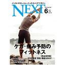 月刊NEXT ネクスト(最新号〜バックナンバー)インストラクター・トレーナーのキ