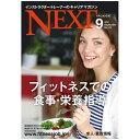 月刊NEXT ネクスト(最新号〜バックナンバー)インストラク