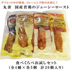 大人気のお試しセットにタンドリーチキンを追加。[丸善] 国産若鶏のジューシーロースト 【お試...