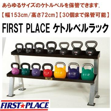 パフォームベター FIRST PLACE ケトルベルラック 【幅153cm/高さ72cm】【30個まで保管可能】【納品迄に約4ヶ月〜5ヶ月程掛かります】 [Perform Better Japan]※送料別途お見積り※
