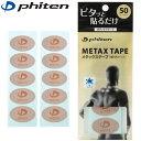 ファイテン メタックステープ 楕円形タイプ(50マーク)【メール便対応可】 [phiten] アクアチタン
