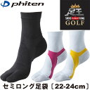 [phiten]ファイテン 足王(ソッキング)足袋型靴下 セミロング(22-24cm/レディース)ゴルフ
