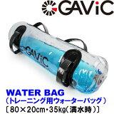 [GAViC]WATER BAG(トレーニング用ウォーターバッグ)〔80×20cm・35kg(満水時)〕送料無料