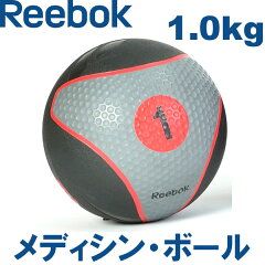 [REEBOK_G]リーボック メディシン・ボール(1.0kg)