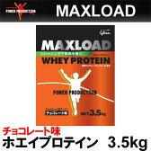 グリコ マックスロードホエイプロテイン チョコレート味(3.5kg) 【送料無料】 [glico]