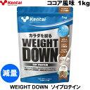 ウエイトダウンSOYプロテイン ココア風味(1kg) WEIGHT DOWN SOY PROTEIN [Kentai ケンタイ] ダイエット 減量