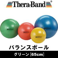 [Thera Band]セラバンド SDSエクササイズボール 直径65cm グリーン【バランス…