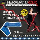 [Thera Band]セラバンド CLX(連続ループ・150cm)ブ...
