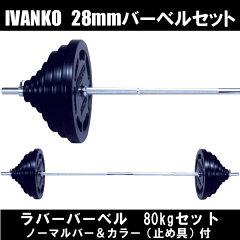 重量調節可能なバーベルセット![IVANKO] 28mmラバーバーベルセット(80kg)/送料無料 ※代引...