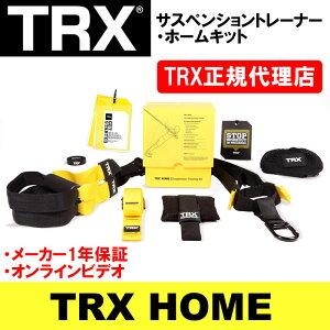 【TRX正規代理店】話題のファンクショナルトレーニングに最適、サスペンショントレーニングギア...