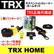 [TRX] HOME KIT <サスペンショントレーナー・ホームキット>【TRX正規品】〔日本語版動画ダウンロード可能〕/当社在庫品/送料無料