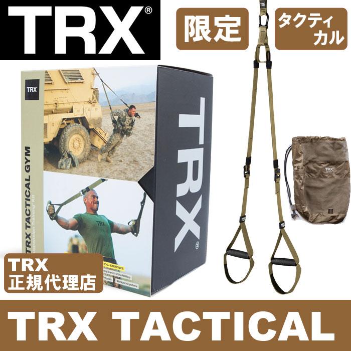 [TRX] TACTICAL KIT(タクティカルキット) <サスペンショントレーナー>【TRX正規品】/送料無料:Fitness Online フィットネス市場