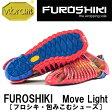 [vibram] ビブラム FUROSHIKI〔Move Light〕(ふろしき・包みこむシューズ)/送料無料