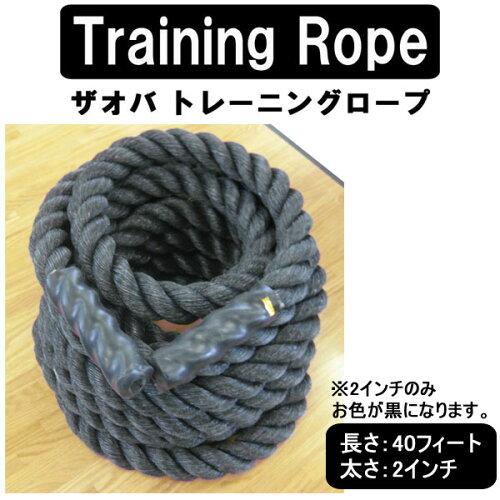 [zaoba] ザオバ トレーニングロープ(40F-2インチ) ※送料別途徴求 ※代金引換不可