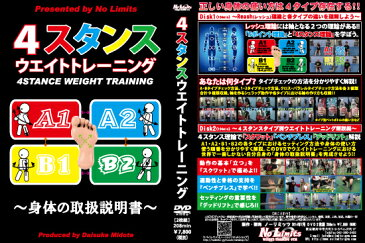 【DVD版】4スタンスウエイトトレーニング 〜身体の取扱説明書〜(2枚組 208分)
