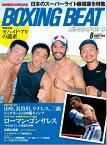 【ボクシング専門誌】アイアンマン増刊『BOXING BEAT』(ボクシング・ビート)2016年8月号