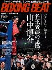 【ボクシング専門誌】アイアンマン増刊『BOXING BEAT』(ボクシング・ビート)2018年4月号