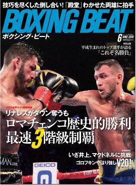 【ボクシング専門誌】アイアンマン増刊『BOXING BEAT』(ボクシング・ビート)2018年6月号
