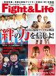 【格闘技ライフ提案マガジン】『Fight&Life』(ファイト&ライフ)Vol.32 2012年10月号