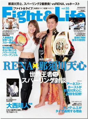 【格闘技ライフ提案マガジン】『Fight&Life』(ファイト&ライフ)Vol.552016年8月号