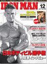 【ウェイトトレーニング&スポーツニュートリション専門誌】月刊 IRON...