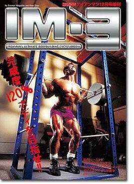 月刊IRONMAN MAGAZINE増刊号『IM-3』完成度120%ボディを目指せ!