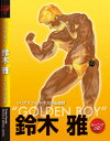 "MUSCLE MEDIA JAPAN 鈴木雅 ""ゴールデンボーイ""[トレーニングDVD]"